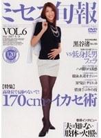 「ミセス旬報 VOL.6」のパッケージ画像