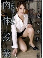「女教師すみれ 肉体授業 妃すみれ」のパッケージ画像