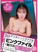 「アリスピンクファイル あのピンクファイルで魅せる! 細川百合子」のパッケージ画像