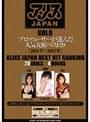 アリスJAPAN GOLD プロデューサーが選んだ人気女優ベスト20[2001年〜2007年]
