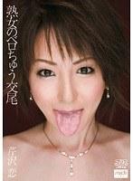 「熟女のベロちゅう交尾 芹沢恋」のパッケージ画像