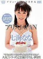 「アリスJAPAN×七海なな 【DISC.2】」のパッケージ画像