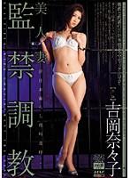 「美人妻監禁調教 吉岡奈々子」のパッケージ画像