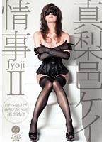 真梨邑ケイ:情事 Jyoji II(月額レンタル)