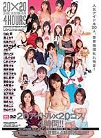 「20アイドル×20コス4時間!!」のパッケージ画像