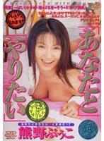 「あなたとやりたい 熊野ぷぅこ」のパッケージ画像