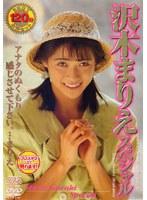 「沢木まりえスペシャル」のパッケージ画像
