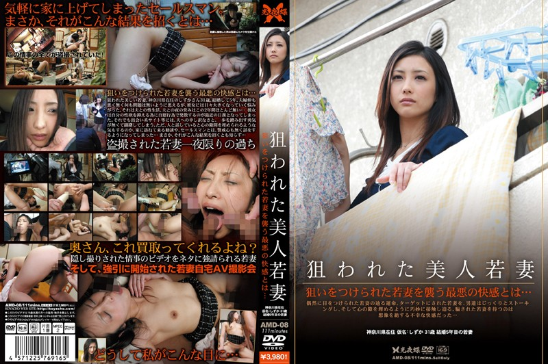 http://pics.dmm.co.jp/mono/movie/540amd08/540amd08pl.jpg