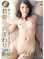 「若妻の肌ざわり 七海菜々」のパッケージ画像