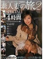 「素人妻の旅 スペシャル 4時間 Vol.02」のパッケージ画像