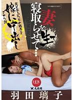 「妻を生で寝取らせて… 羽田璃子」のパッケージ画像