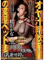 「オヤ汁精飲希望の変態ペット妻 鶴田かな」のパッケージ画像