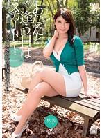 「あなたと逢う日はスカートで… 堀内秋美」のパッケージ画像
