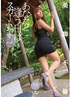 「あなたと逢う日はスカートで… 里穂」のパッケージ画像