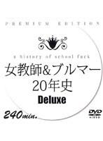 「女教師&ブルマー20年史 Deluxe」のパッケージ画像