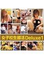 女子校生部活 Deluxe 1