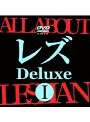 レズ Deluxe 1