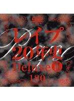 「レイプ20年史 Deluxe 3」のパッケージ画像