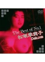 松坂季実子 The Best of No.1