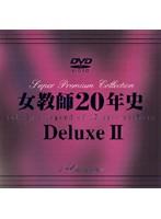 「女教師20年史 Deluxe 2」のパッケージ画像
