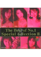 「The Best of No.1 Special Selection 3」のパッケージ画像