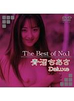 「The Best of No.1 青沼ちあさ Deluxe」のパッケージ画像