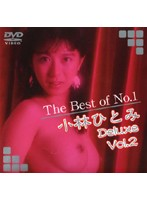 The Best of No.1 小林ひとみ Deluxe Vol.2 [DVD]