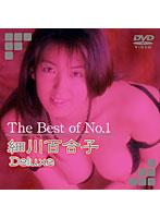 「The Best of No.1 細川百合子 Deluxe」のパッケージ画像