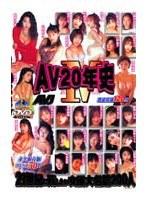 「AV20年史4」のパッケージ画像