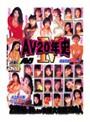 AV20年史4