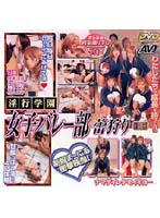 「淫行学園 女子バレー部蕾狩り」のパッケージ画像