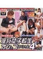 「淫行女子校生 オシッコスペシャル4」のパッケージ画像