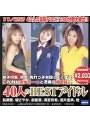 40人のBESTアイドル
