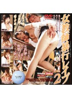 「女教師暴行レイプ 2」のパッケージ画像