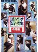 「黒タイツ女子校生 4時間」のパッケージ画像