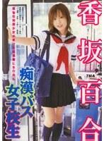 「痴漢バス女子校生 香坂百合」のパッケージ画像