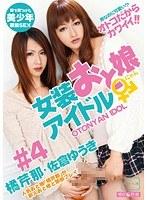 女装おと娘 アイドル #4 橘芹那・佐倉ゆうき [AIKB-015]