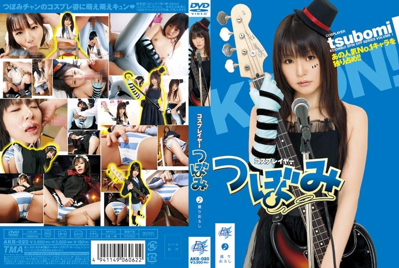 55akb020pl AKB 020 Tsubomi   Cosplayer