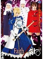 「Faith/ero」のパッケージ画像