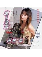 「恋より素敵 西村萌」のパッケージ画像