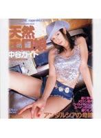 「天然エロ娘 中谷カイト」のパッケージ画像