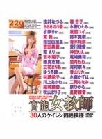 「官能女教師」のパッケージ画像