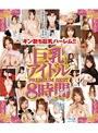 巨乳アイドル PREMIUM BEST HD 8時間 (ブルーレイディスク)