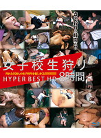 「女子校生狩り HYPER BEST HD 8時間 (ブルーレイディスク)」のパッケージ画像