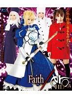 「Faith/ero HD (ブルーレイディスク)」のパッケージ画像