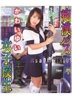 「痴漢バス女子校生 かわいゆい」のパッケージ画像