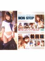 「NONSTOP 松田瞳」のパッケージ画像