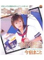 「キャンギャル女子校生 今宿まこと」のパッケージ画像