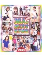 「36人のカリスマ女子校生」のパッケージ画像