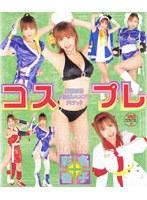 「コスプレ 彩名杏子」のパッケージ画像
